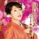 送料無料■山口ひろみ CD16/10/19発売