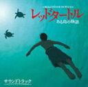 【オリコン加盟店】サウンドトラック CD【レッドタートル あ...