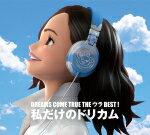 ��������ʬ�����إ���֥��������͢�����̵����DREAMS COME TRUE[�ɥꥫ��]��3CD��DREAMS COME TRUE THE ����BEST ! ������Υɥꥫ���16/7/7ȯ��ڳڥ���_��������ۡ�05P09Jul16��