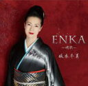 【オリコン加盟店】送料無料■通常盤■坂本冬美 CD【ENKA...