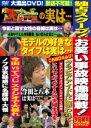 【オリコン加盟店】10%OFF■バラエティ DVD【今ちゃん...