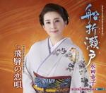 【オリコン加盟店】水田竜子 カセット【船折瀬戸/...の商品画像
