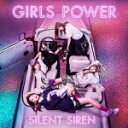 【オリコン加盟店】通常盤■Silent Siren CD【GIRLS POWER】17/12/27発売【楽ギフ_包装選択】