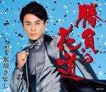 【オリコン加盟店】Aタイプ■氷川きよし CD【勝...の商品画像