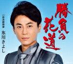 【オリコン加盟店】Bタイプ■氷川きよし CD【勝...の商品画像