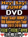 【オリコン加盟店】●絶対お得な3枚セット[初回盤1+2+通常盤][代引不可]■Hey! Say! JUMP 3DVD【Hey! Say! JUMP I/Oth Anniversary Tour 2017-2018】18/6/27発売【ギフト不可】