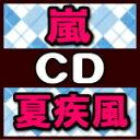 【オリコン加盟店】●初回盤+高校野球盤[初回限定]+通常盤セ...