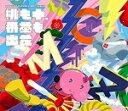 【オリコン加盟店】★初回限定-スターターパック-[取]★Blu-ray付■ももいろクローバーZ 2C...