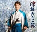 北山たけし CD18/4/4発売