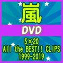 【オリコン加盟店】●初回限定盤DVD★特典映像収録■嵐 3D...