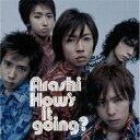 【オリコン加盟店】■通常盤■嵐 CD【How's it going?】03/7/9発売[代引不可] 【ギフト不可】