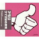 【オリコン加盟店】■通常盤■嵐 CD【ナイスな心意気】08/1/9発売[代引不可] 【ギフト不可】