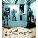 【オリコン加盟店】■嵐 CD【明日の記憶/Crazy Moon〜キミ・ハ・ムテキ】09/5/27発売[代引不可] 【ギフト不可】