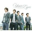 通常盤■嵐 CD【Your Eyes】12/6/6発売【ギフト不可】