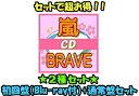 【オリコン加盟店】初回盤[Blu-ray付]+通常盤セット■嵐 2CD+Blu-ray【BRAVE】19/9/11発売【ギフト不可】