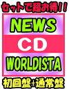 【オリコン加盟店】●初回盤+通常盤[取]セット■NEWS 2...