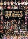 ■10%OFF+送料120円■ハロー!プロジェクト DVD【2008 Winter決定!ハロ☆プロ アワード'08...