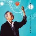 ■送料120円■谷村新司 CD+DVD【夢人〜ユメジン〜】07/9/19発売【楽ギフ_包装選択】【05P03Sep16】