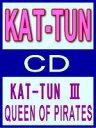 発売翌日発送!■速達便発送■初回盤&通常盤セット■KAT-TUN CD+DVD【KAT-TUN III-QUEEN OF PIRATES-】08/6/4発売
