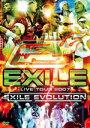 即納!■送料無料+10%OFF■EXILE DVD3枚組【LIVETOUR 2007 EXILE EVOLUTION】07/10/17発売