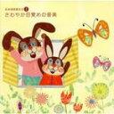 ■送料120円■V.A.(キッズ) CD【音楽健康優良児I?さわやか目覚めの音楽】 07/8/22発売