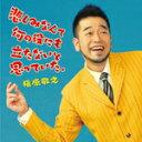 ■送料無料■槇原敬之 CD【悲しみなんて何の役にも立たないと思っていた。】07/11/7発売【楽ギフ