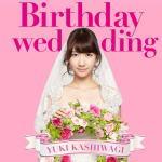 ※先着特典★柏木由紀ラバーチャーム[外付け]■初回盤Type-A[取]★トレカ封入■<strong>柏木由紀[AKB48]</strong> CD+DVD【Birthday wedding】13/10/16発売【楽ギフ_包装選択】