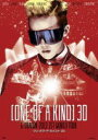 初回仕様★ポスカ封入■G-DRAGON Blu-ray【映画 ONE OF A KIND 3D 〜G-DRAGON 2013 1ST WORLD TOUR〜Blu-ray】14/3/21発売【楽ギフ_包装..