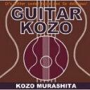 ■村下孝蔵 CD【GUITAR KOZO】09/7/1発売【楽ギフ_包装選択】【05P03Sep16】