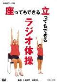 ラジオ体操 DVD【NHKテレビ体操座ってもできる 立ってもできる ラジオ体操】10/3/26発売【楽ギフ_包装選択】【05P03Sep16】