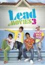 ■送料無料■Lead DVD【MOVIES3】08/8/6発売【楽ギフ_包装選択】