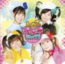 ■しゅごキャラエッグ! CD【みんなのたまご】08/12/10発売