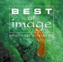送料無料■V.A. CD【BEST of image】13/10/23発売【楽ギフ_包装選択】【05P03Sep16】