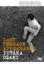送料無料■尾崎豊 DVD【LAST TEENAGE APPEARANCE】13/11/27発売【楽ギフ_包装選択】【05P03Sep16】