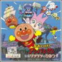 ■アンパンマン CD【それいけ!アンパンマン 妖精リンリンのひみつ】08/7/9発売