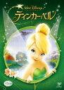 ■ディズニー DVD【ティンカー・ベル】09/4/3発売【楽ギフ_包装選択】