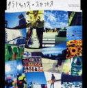 半額■スガシカオ CD【クライマックス】04/08/25発売【楽ギフ_包装選択】