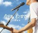 ■スペシャルプライス■小田和正 CD【今日も どこかで】08/11/5発売