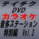 テイチク カラオケ DVD【音多ステーション特別編 Vol.3】08/08/27発売【楽ギフ_包装選択】【05P03Dec16】