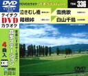 【オリコン加盟店】■テイチクDVDカラオケ【音多ステー