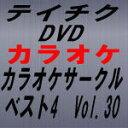 テイチク カラオケ DVD【カラオケサークルベスト4 Vol.30】07/10/24発売【楽ギフ_包装選択】【05P03Dec16】