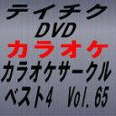テイチク カラオケ DVD【カラオケサークルベスト4 Vol.65】09/09/23発売【楽ギフ_包装選択】【05P03Dec16】