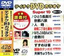 DVD>ミュージック>邦楽>カラオケ商品ページ。レビューが多い順(価格帯指定なし)第4位