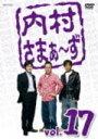 【オリコン加盟店】■内村光良 さまぁ〜ず DVD【内村さ