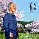 ■谷村新司 CD【桜は桜/夢になりたい】09/2/4発売【楽ギフ_包装選択】【05P03Sep16】