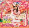 ■通常盤■福原遥 CD【キッチンはマイステージ】09/9/30発売