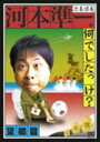 【オリコン加盟店】■河本準一 DVD【次長課長河本準一