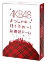 【オリコン加盟店】★数量限定盤★生写真5種封入・ブックレット付■AKB48 7DVD【AKB48よっしゃぁ〜行くぞぉ〜!in西武ドーム スペシャルB..