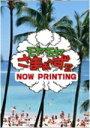 【オリコン加盟店】■モヤモヤさまぁ〜ず2 DVD【モヤモヤさまぁ〜ず2 VOL.15】12/2/1発売【楽ギフ_包装選択】