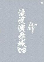 【オリコン加盟店】■<strong>滝沢秀明</strong> 3DVD【滝沢演舞城'08】 09/2/18発売【楽ギフ_包装選択】